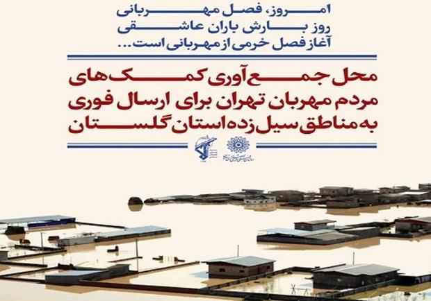فرهنگسراهای تهران کمک های مردمی به سیل زدگان را جمع می کنند