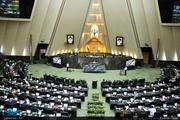 تقاضای تفحص از واگذاری پالایشگاه کرمانشاه بررسی می شود