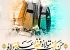 شادمانه عید غدیر/ میثم مطیعی+ دانلود
