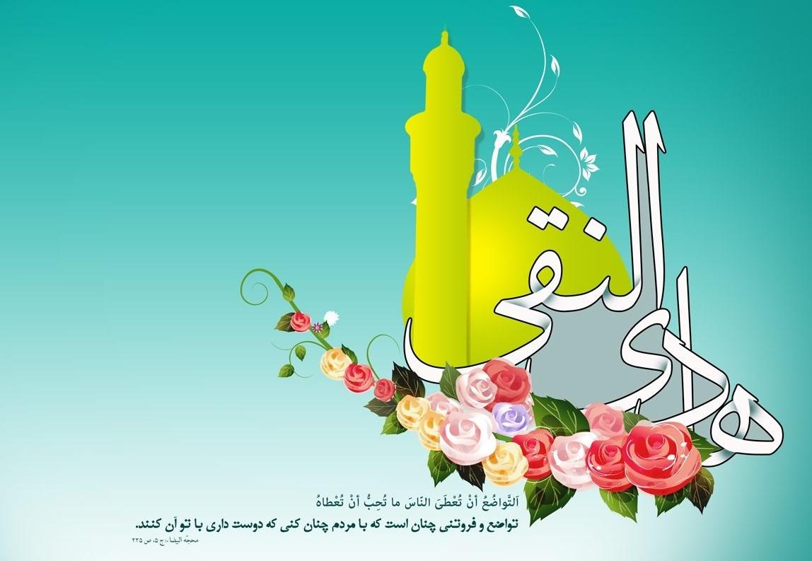دانلود مولودی میلاد امام هادی علیه السلام/ حنیف طاهری
