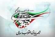 واکنش جبهه پایداری به نامه به رییسی برای حضور در انتخابات 1400