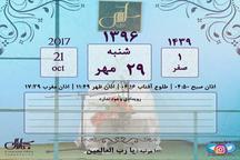 تقویم تاریخ | شنبه 29 مهر 1396
