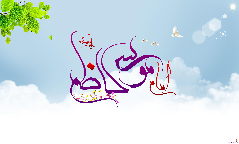 دانلود مولودی میلاد امام کاظم علیه السلام/ محمدحسین پویانفر