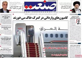 گزیده روزنامه های 4 مرداد 1400