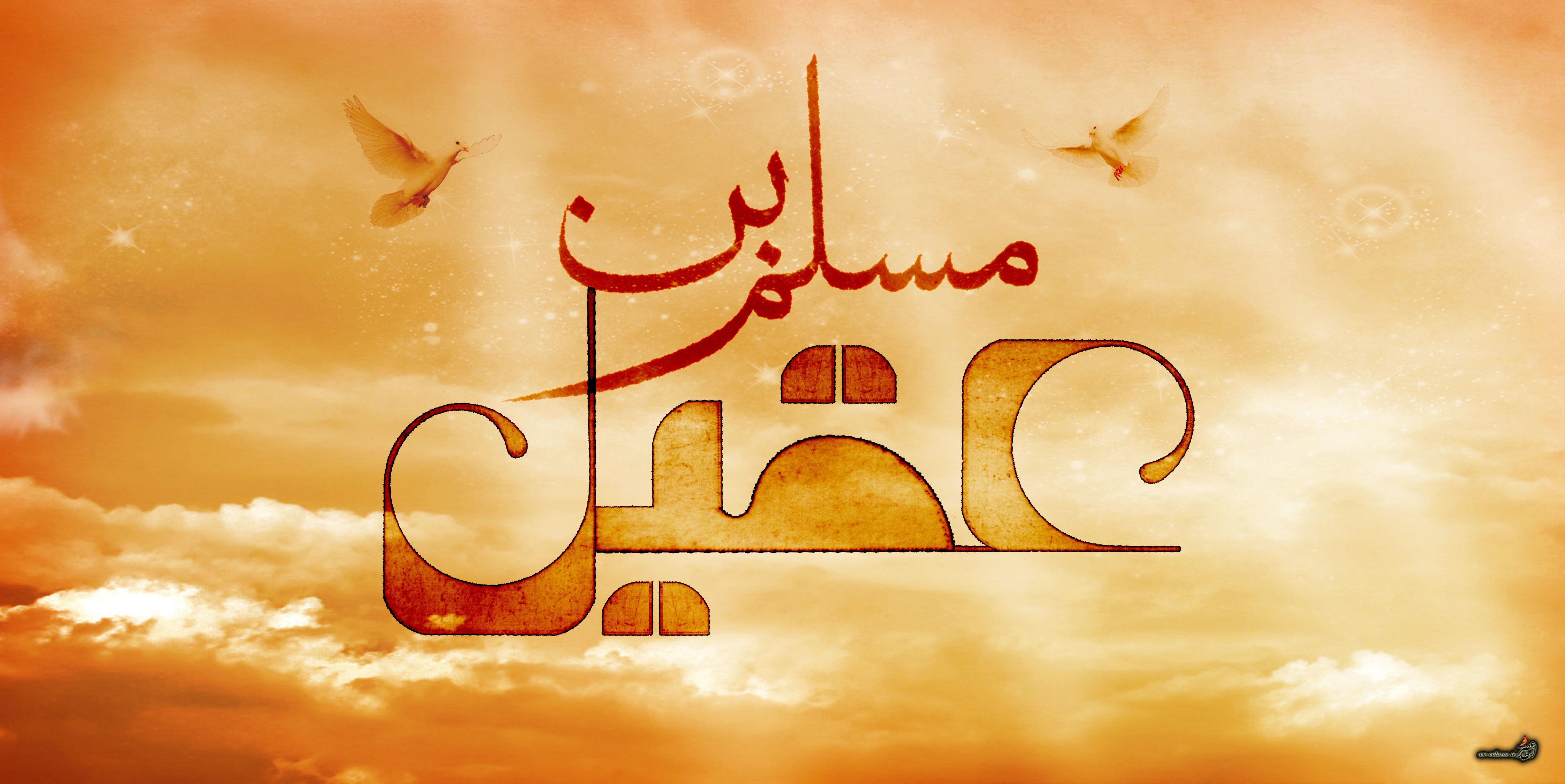 دانلود مداحی شهادت حضرت مسلم/ وحید شکری