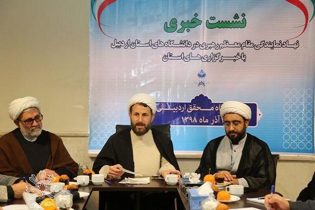 بیش از ۵۰ برنامه فرهنگی، اجتماعی و سیاسی در دانشگاههای استان اردبیل  برگزار میشود