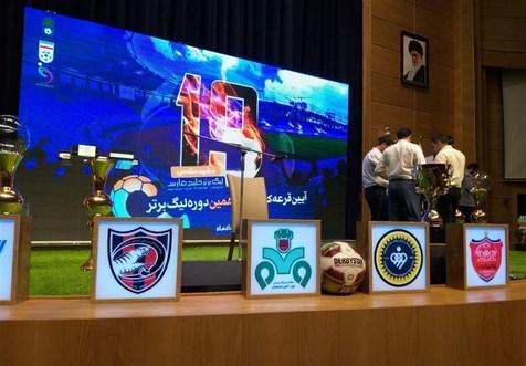 مراسم قرعهکشی بیستمین دوره لیگ برتر فوتبال+عکس و فیلم