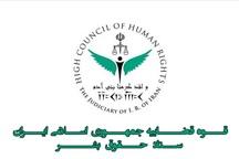 واکنش ستاد حقوق بشر به بیانیه کمیسر عالی حقوق بشر سازمان ملل