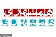 لوگوی روزنامه«همشهری» تغییر کرد + عکس