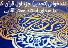 تندخوانی(تحدیر) جزء اول قرآن کریم