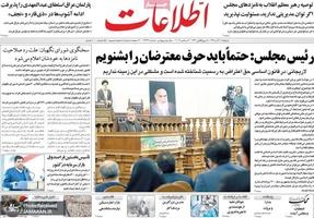 گزیده روزنامه های 11 آذر 1398