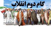 بیانیه گام دوم انقلاب نقشه راه برای اعتلای جایگاه زن مسلمان است
