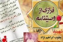 شهید ابراهیم نژاد: راهی جز راه امام خمینی(ره) انتخاب نکنید