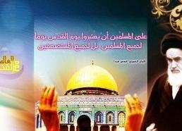 یوم القدس العالمی فی فکر الامام الخمینی و القائد الخامنئی