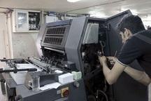 ماشین آلات چاپ آذربایجان غربی نیازمند نوسازی هستند