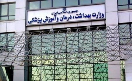 جزییات آزمون استخدامی وزارت بهداشت