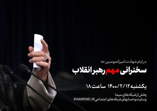 سخنرانی مهم رهبرانقلاب فردا به صورت زنده پخش می شود