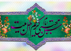 میلاد امام حسن / سیدمهدی میرداماد