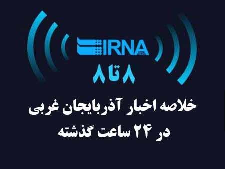 اخبار 8 تا 8 چهارشنبه بیست و چهارم خرداد در آذربایجان غربی