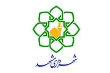 سامانه فاش در شهرداری مشهد راه اندازی شد