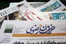 عنوانهای اصلی روزنامه های خراسان رضوی در نهم آبان