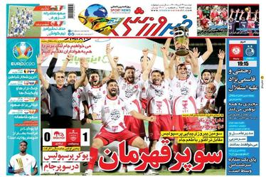 روزنامههای ورزشی 31 خرداد 1400