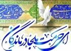 دانلود مولودی میلاد امام رضا علیه السلام/ امیر عباسی