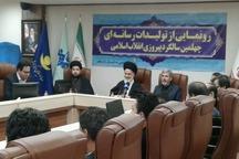 تولیدات رسانه ای چهلمین سالگرد انقلاب اسلامی در بوشهر رونمایی شد