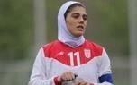 دعوتنامه باشگاه ترکیهای برای بازیکن تیم ملی فوتبال بانوان+ عکس