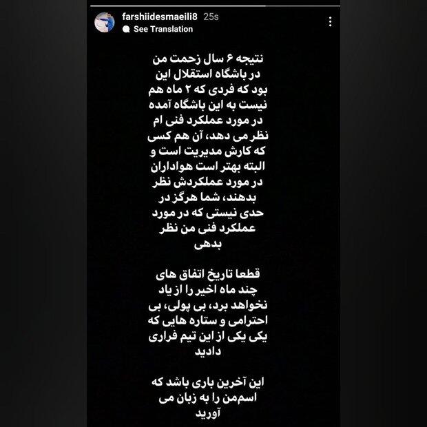 واکنش تند فرشید اسماعیلی به اظهارت رییس هیات مدیره استقلال