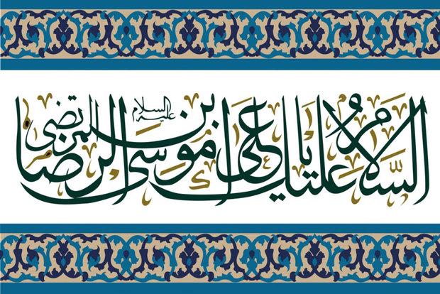 مناظرات علمی  امام رضا (ع)، سرمشق جامعى براى همه اعصار