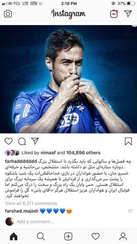 پست فرهاد مجیدی برای خداحافظی خسرو حیدری+ عکس