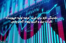 سهام بپیوند 11 شهریور عرضه اولیه می شود/ نقدینگی لازم چقدر است؟