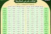 اوقات شرعی استان ها؛ دوشنبه 13 اردیبهشت 1400