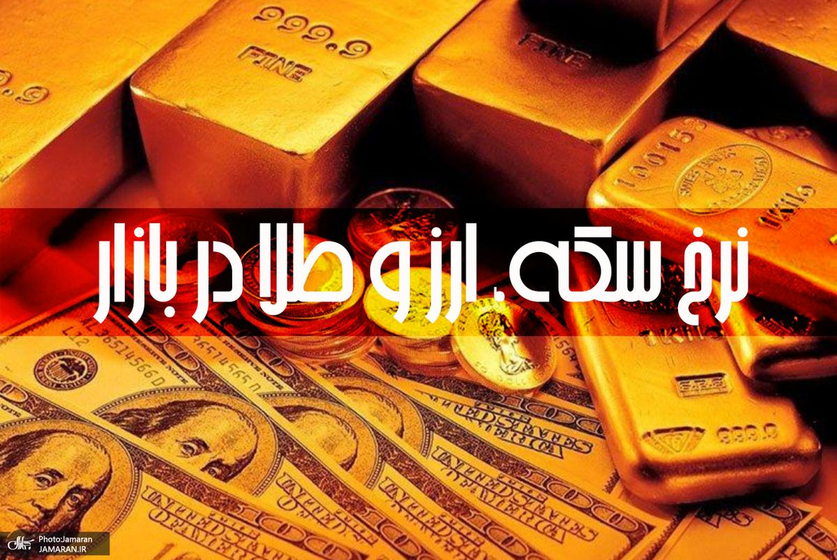 قیمت سکه، طلا و دلار در بازار 26 مرداد 1400 + جدول/ کاهش نرخ سکه در روز افزایش دلار و طلا