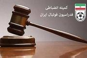 رای کمیته تعیین وضعیت به نفع مهاجم سپاهان