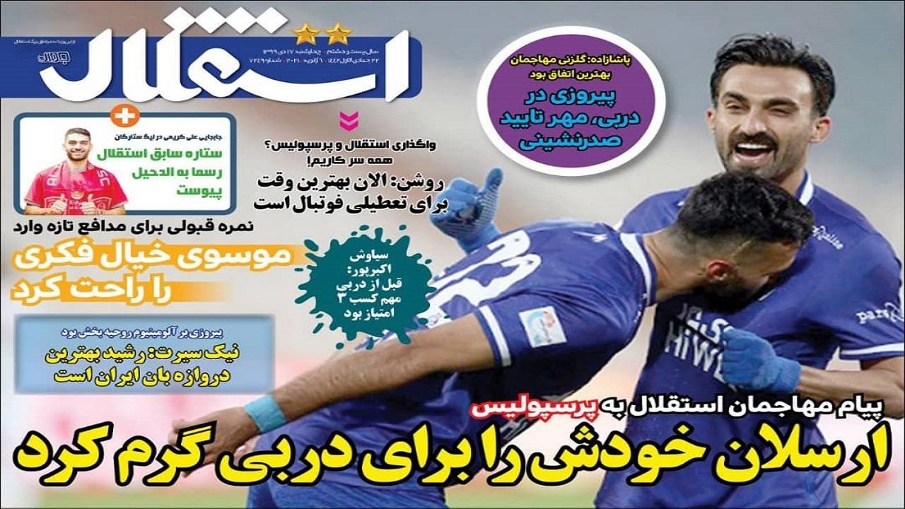روزنامههای ورزشی ۱۷ دی