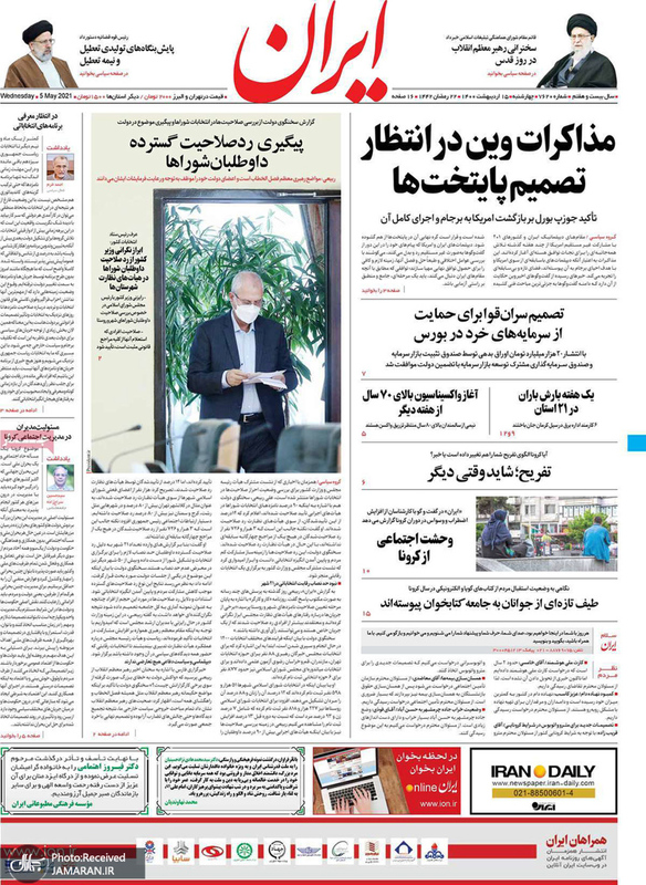 گزیده روزنامه های 14 اردیبهشت 1400