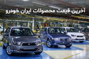 قیمت محصولات ایران خودرو 26 خرداد 1400 + جدول/افزایش قیمت