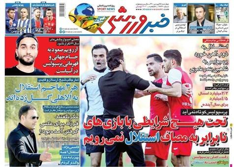 روزنامههای ورزشی 18 فروردین 1400