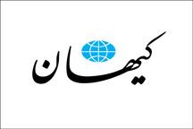 نگرانی روزنامه کیهان از محدود شدن ازدواج کودکان؟!