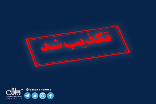 خبر «تهدید وزیر بهداشت به استعفا توسط واعظی» تکذیب شد