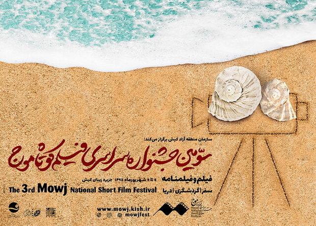 راهیابی آثار چهار فیلمساز هرمزگانی به آثار منتخب جشنواره فیلم کوتاه «موج»