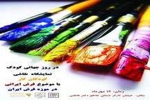 نمایشگاه 'نقاشی کودکان کار' با موضوع فرش ایرانی در موزه فرش تهران گشایش یافت