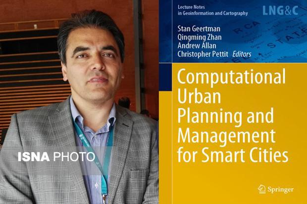 مشارکت استاد دانشگاه شیراز در تالیف یک کتاب مرجع بینالمللی