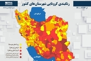 اسامی استان ها و شهرستان های در وضعیت قرمز و نارنجی / جمعه 25 تیر 1400