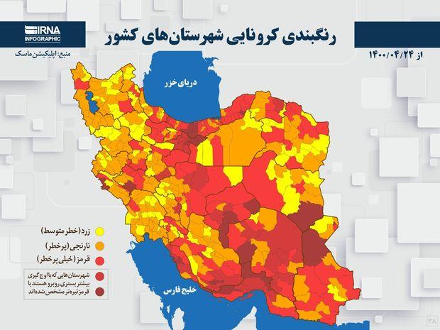 اسامی استان ها و شهرستان های در وضعیت قرمز و نارنجی / چهارشنبه 23 تیر 1400