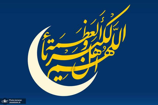 یکشنبه عید سعید فطر اعلام شد