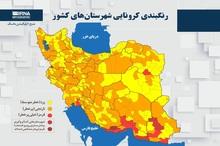 اسامی استان ها و شهرستان های در وضعیت قرمز و نارنجی / پنجشنبه 20 خرداد 1400