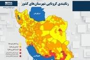 اسامی استان ها و شهرستان های در وضعیت قرمز و نارنجی / جمعه 21 خرداد 1400